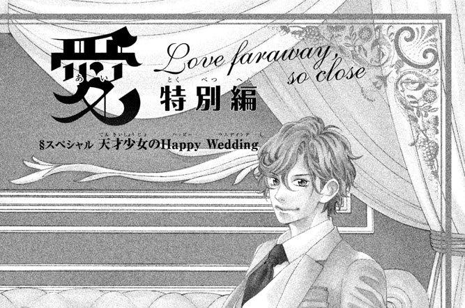 同時収録 「近キョリ恋愛」特別編 §スペシャル 天才少女のHappy(ハッピー) Wedding(ウエディング)