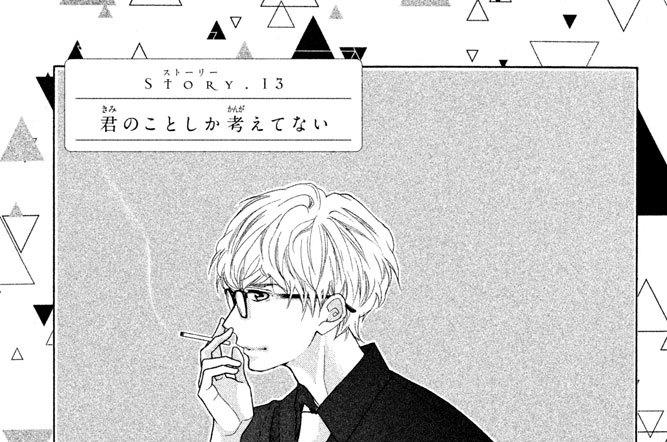 Story(ストーリー).13 君のことしか考えてない