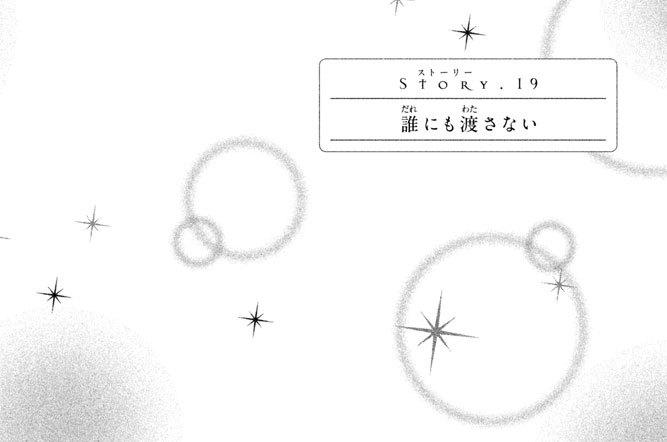 Story(ストーリー).19 誰にも渡さない