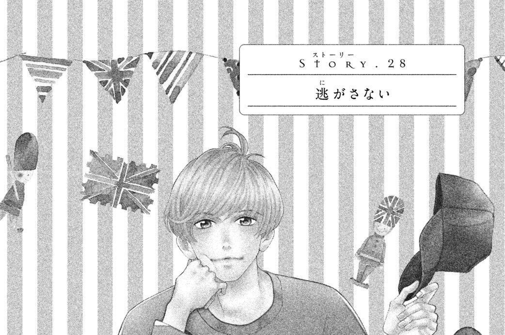 Story(ストーリー).28 逃がさない