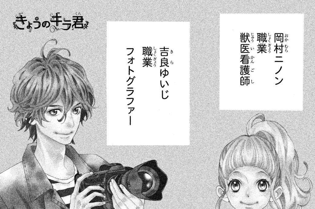 同時収録「きょうのキラ君」特別編 Special(スペシャル)Page(ページ) ONE(ワン)LOVE(ラブ)