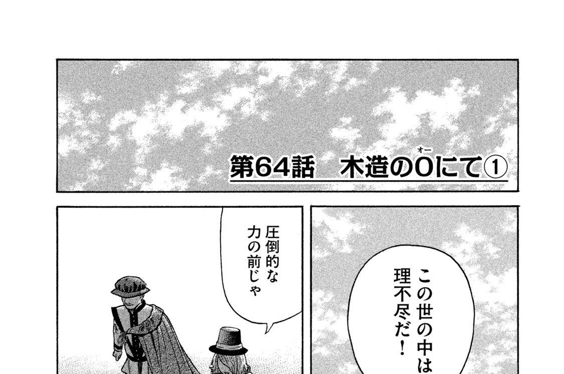 第64話 木造のO(オー)にて(1)