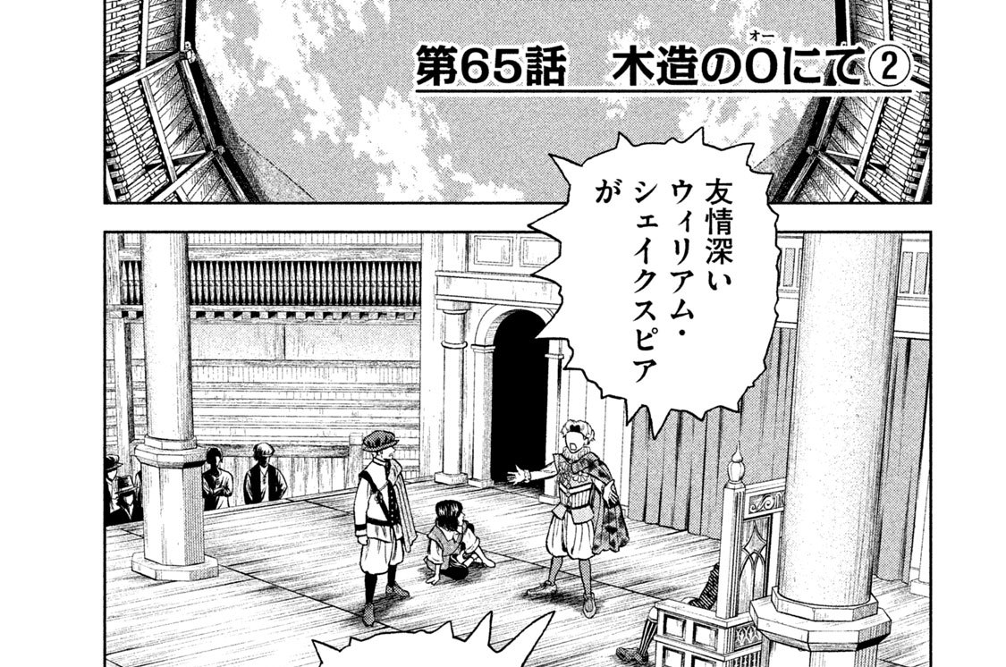 第65話 木造のO(オー)にて(2)