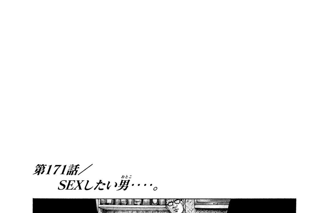 第171話/SEXしたい男(おとこ)‥‥。