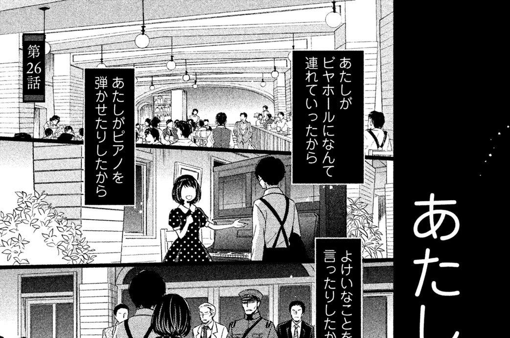 第26話 哀(かな)しみの先へ