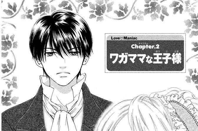 Chapter(チャプター).2 ワガママな王子様