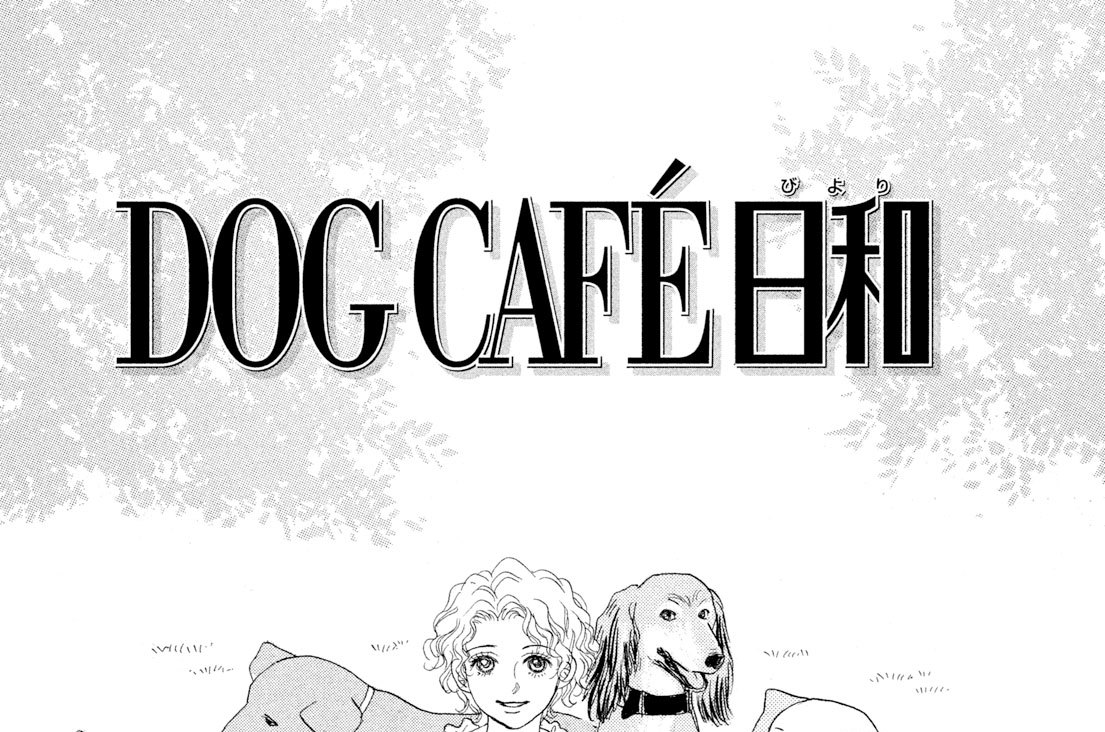 Coupling with DOG CAFE日和(びより)