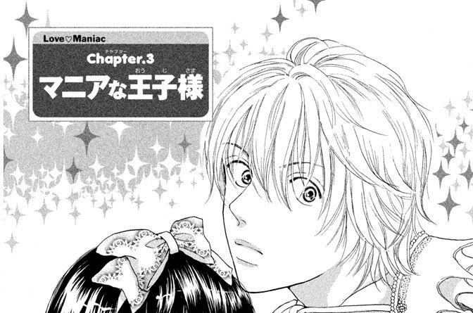 Chapter(チャプター).3 マニアな王子様