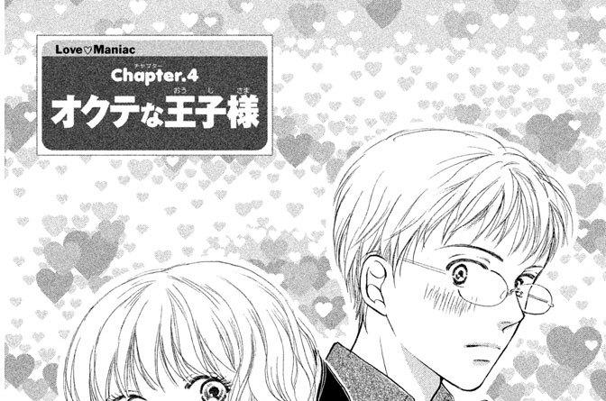 Chapter(チャプター).4 オクテな王子様
