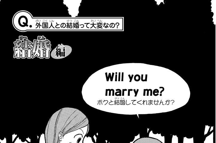 Q.外国人との結婚って大変なの?●結婚編