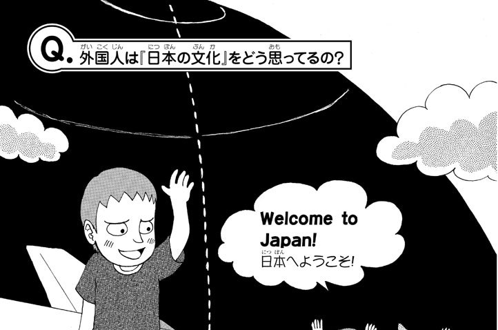 Q.外国人は『日本の文化』をどう思ってるの?●Tim(ティム)さん来日! 実家訪問編
