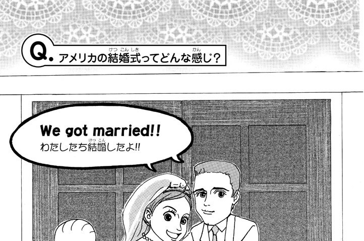 Q.アメリカの結婚式ってどんな感じ?●アメリカの感動挙式編