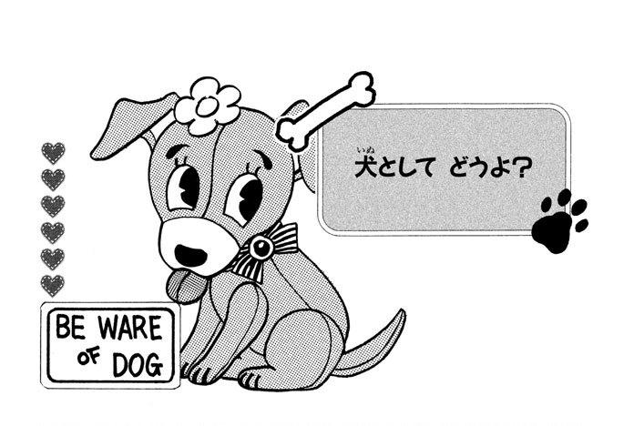犬として どうよ?