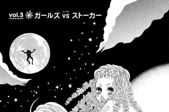 vol.3 ガールズvs(バーサス)ストーカー