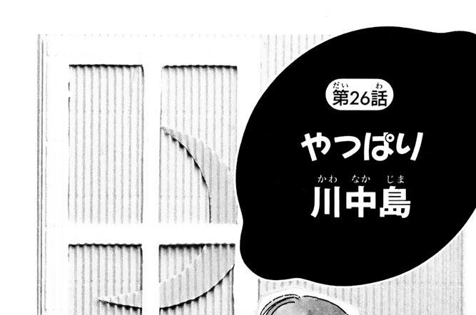 第26話 やっぱり川中島