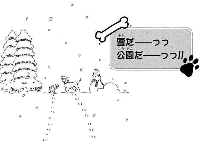 雪だ――っっ 公園だ――っっ!!