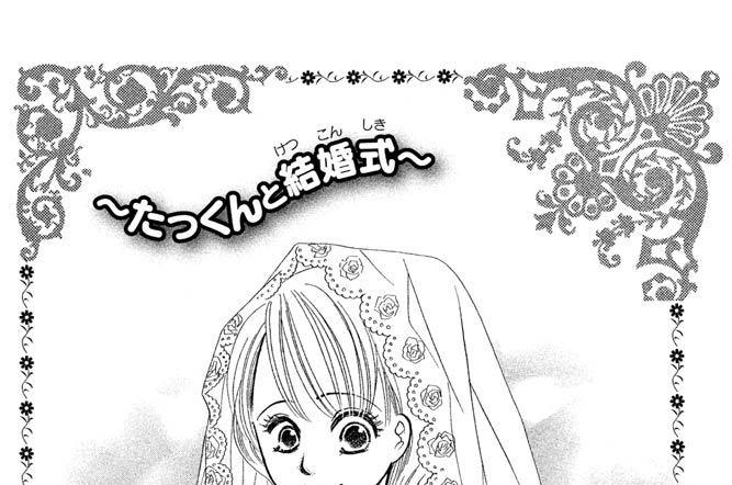 たっくんに恋してる! ~たっくんと結婚式~