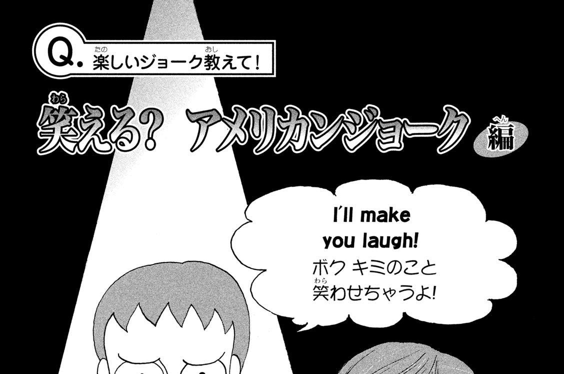 Q.楽しいジョーク教えて! 笑える? アメリカンジョーク
