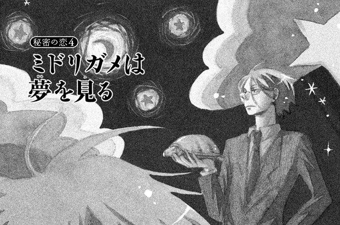 秘密の恋4●ミドリガメは夢を見る