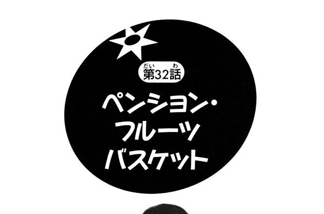第32話 ペンション・フルーツバスケット