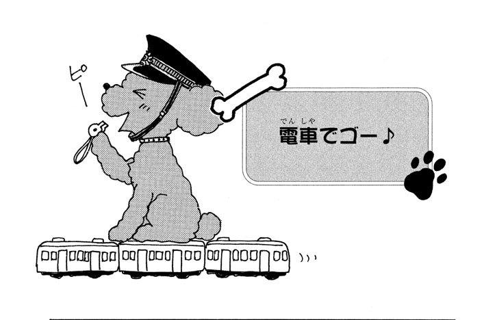 電車でゴー♪