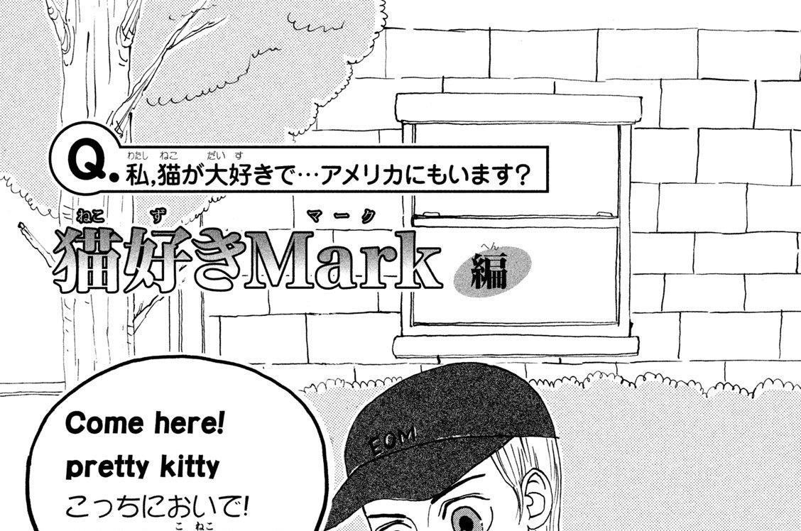 Q.私、猫が大好きで…アメリカにもいます? 猫好きMark(マーク)