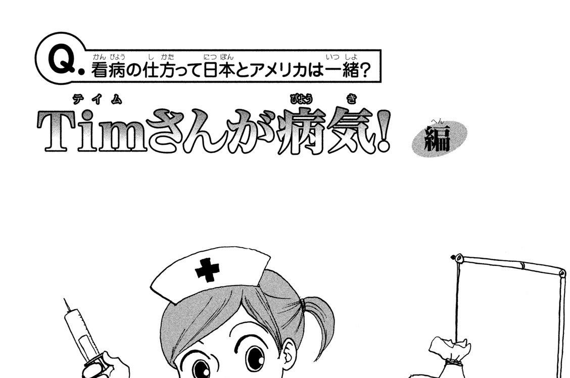 Q.看病の仕方って日本とアメリカは一緒? Tim(ティム)さんが病気!