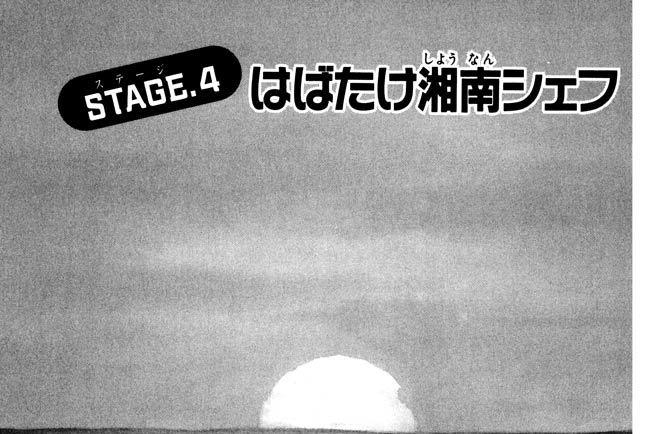 STAGE.4 はばたけ湘南シェフ