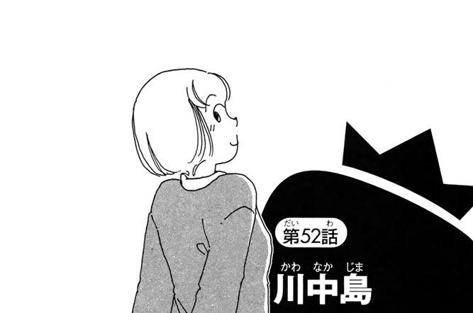 第52話 川中島イリュージョン