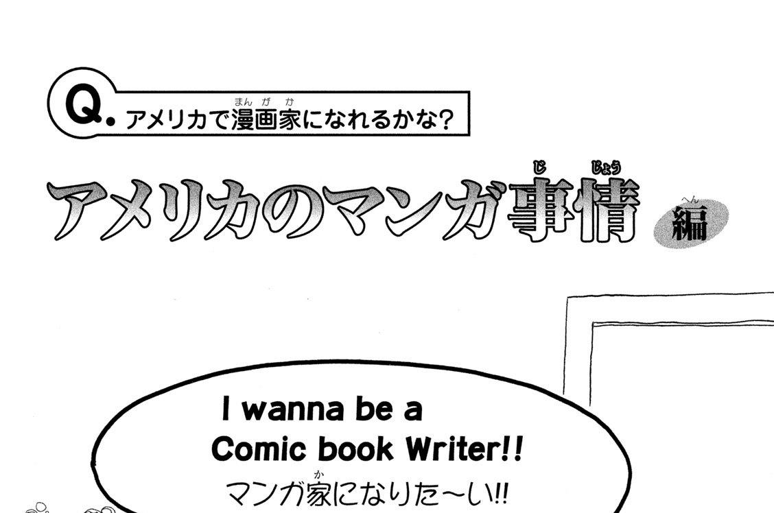 Q.アメリカで漫画家になれるかな? アメリカのマンガ事情