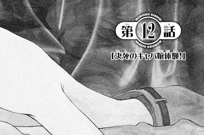 第12話 「決死のキャバ嬢体験!」