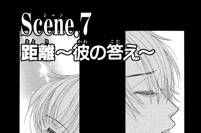 Scene.7 距離~彼の答え~