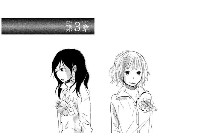 第3章 早苗と朝子