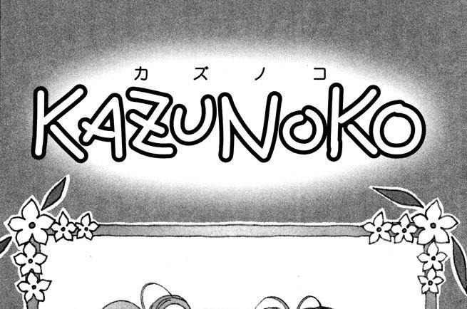 ●KAZUNOKO