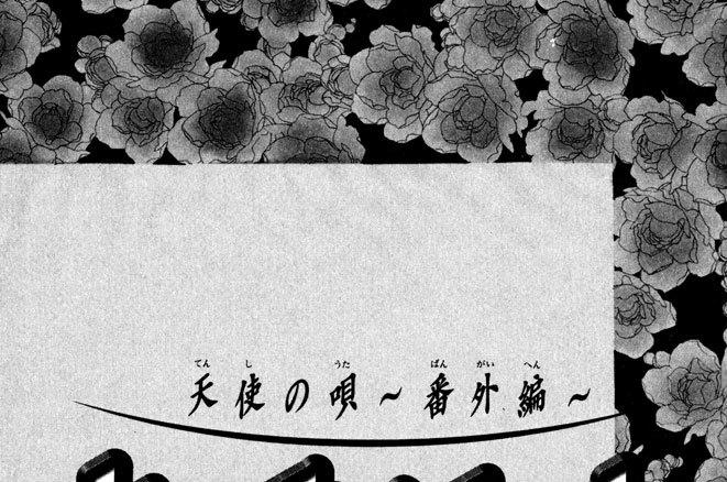 番外編「カーテンコール」