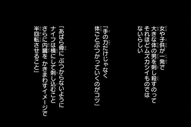 第11話「ゲームオーバー」