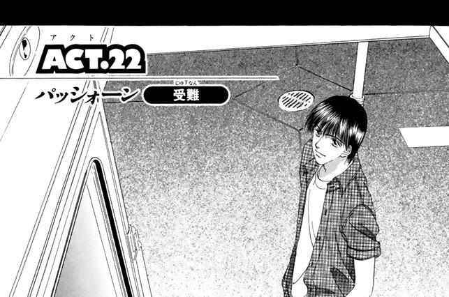 ACT.22/パッシォーン(受難)