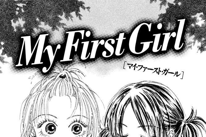 My(マイ) First(ファースト) Girl(ガール)