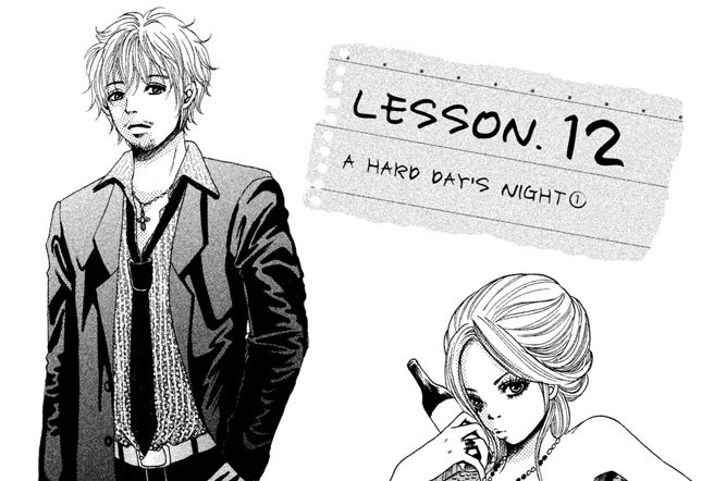 LESSON.12 A HARD DAY'S NIGHT(1)
