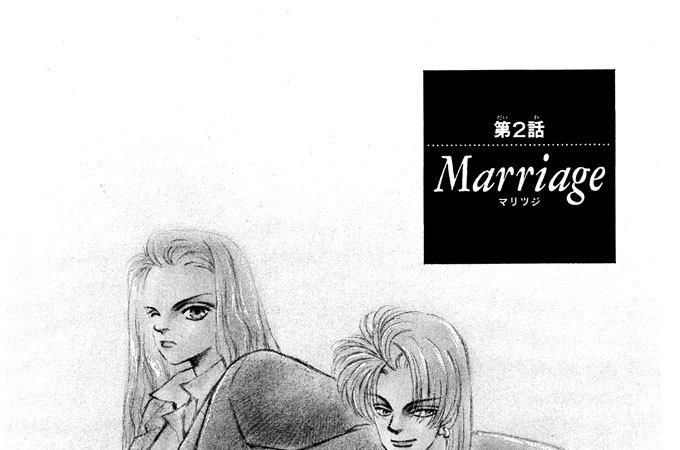 第2話Marriage(マリッジ)