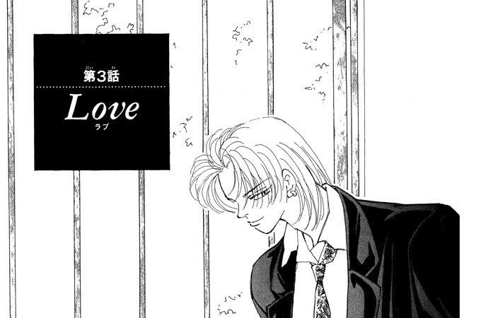 第3話Love(ラブ)