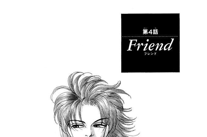 第4話Friend(フレンド)