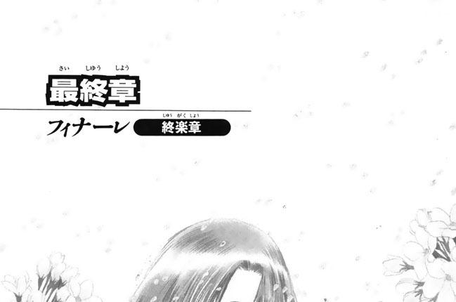 最終章/フィナーレ(終楽章)