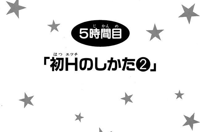 5時間目「初Hのしかた②」