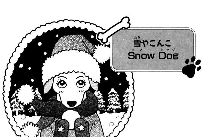 雪やこんこ Snow Dog