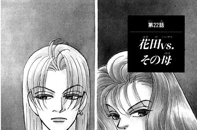 第22話花田vs.その母