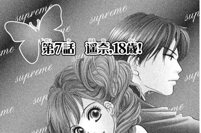 第7話 遥奈,18歳!
