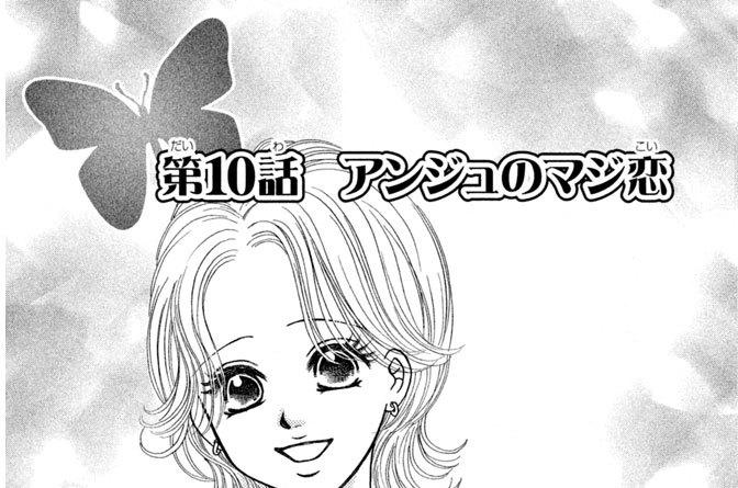 第10話 アンジュのマジ恋