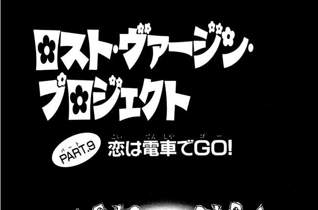 ロスト・ヴァージン・プロジェクト PART.9