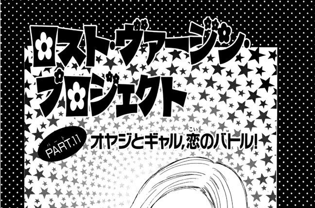 ロスト・ヴァージン・プロジェクト PART.11